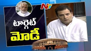 No-Confidence Motion In Parliament | Rahul Gandhi Targets PM Narendra Modi Again at Lok Sabha | NTV