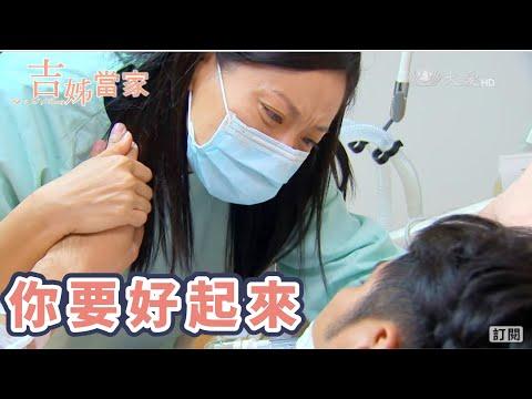 大愛-長情劇展-吉姊當家-EP 19
