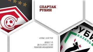 """""""Спартак"""" (2002 г. р.) - """"Рубин"""