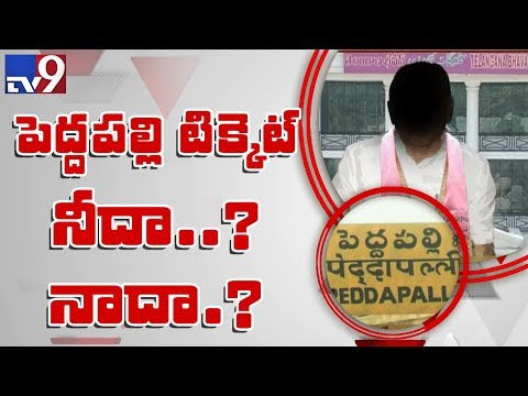 Political Mirchi : TRS MPs Vinod, Suman in race for Peddapalli ticket - TV9