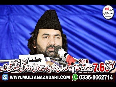 Allama Muhammad Raza Rizvi I Majlis 7 Zilhaj 2019 I
