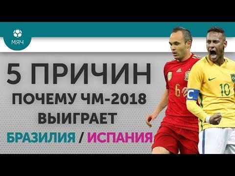 5 ПРИЧИН Почему ЧМ-2018 выиграет Бразилия / Испания
