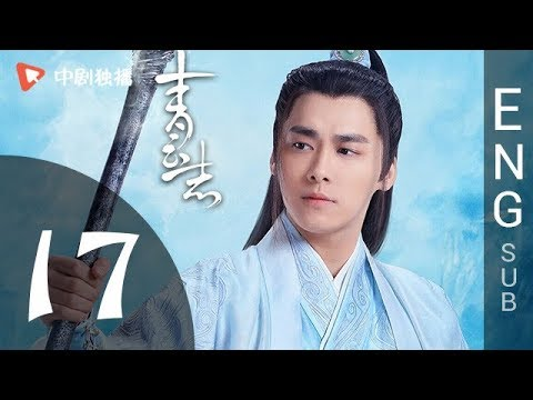 The Legend of Chusen (青云志) - Episode 17 (English Sub)
