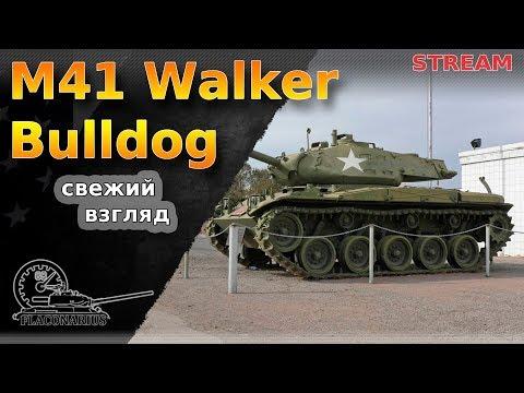 M41 Walker Bulldog! Свежий взгляд!