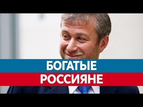 Самые БОГАТЫЕ РОССИЯНЕ. Русские миллиардеры! Богачи России и Москвы!