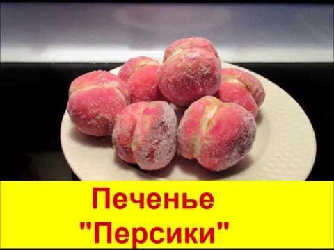Печенье  на Новый год  - ПЕРСИКИ - рецепт вкусного печенья, украшение стола и угощение