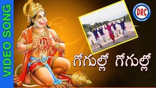 Gogulo Gogulo  || Kondagattu Anjanna Swamy Devotional Folk Songs