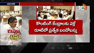 CS LV Subramanyam Review Meet Over AP Election Counting  News