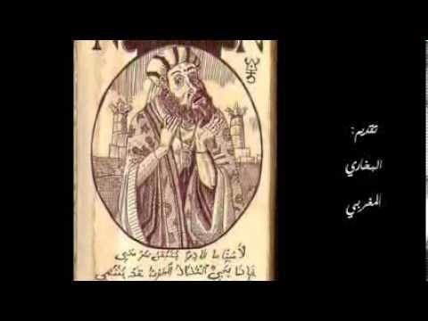 كتاب العزيف باللغه العربيه pdf