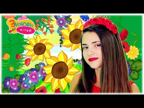 Гей, гей, Україна! Чудові українські пісні - З любов'ю до дітей