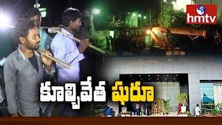 Praja Vedika Demolition Works Started in Undavalli | hmtv