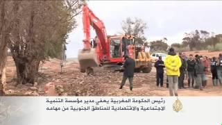 كارثة الفيضانات بالمغرب تكشف عن بنية تحتية هشة