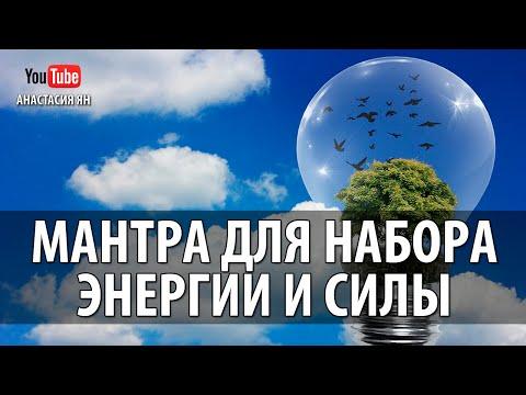 ☯ Сильная Мантра Для Набора Энергии И Силы #Mantra for Positive Energy