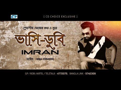 Vashi Dubi | Imran | Lyrical Video | Audio Jukebox | New Song 2016
