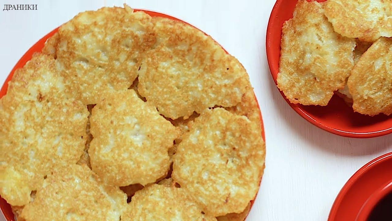 Драники из картошки рецепт без яиц и муки