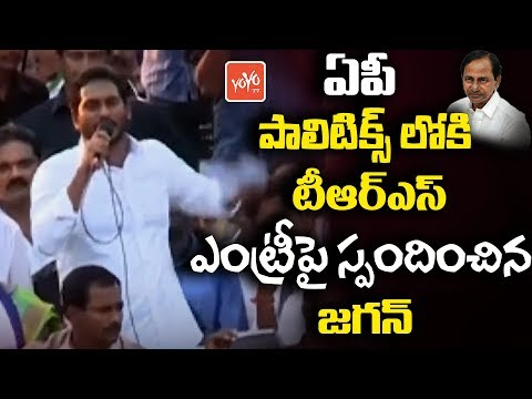 YS Jagan Response About KCR Entry Into AP Politics | KCR in Andhra | Latest AP News | YOYOTV Channel