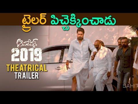 ట్రైలర్ పిచ్చెక్కించాడు || Operation 2019 theatrical trailer 2018 - latest telugu movie - Srikanth