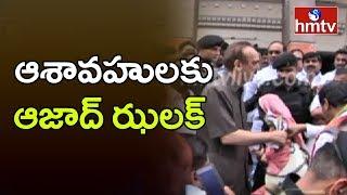 గాంధీభవన్లో ఆజాద్ను చుట్టుముట్టిన ఆశావహులు | Azad Serious on Congress Leaders | hmtv