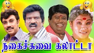 Goundamani | Senthil | Sathyaraj | Manorama | Tamil Best Comedy Collections | Tamil Comedy Scenes