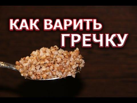 Как правильно варить рассыпчатую гречку - видео