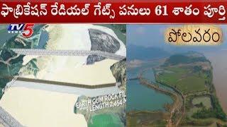 పరుగులు పెడుతున్న పోలవరం ప్రాజెక్ట్ పనులు | Polavaram Project Works Speed Up