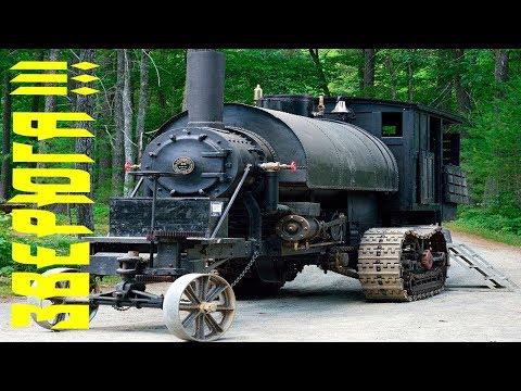 Машина монстр с паровым двигателем на гусеничном ходу!