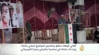 إحياء ذكرى مجزرة السلاح الكيميائي بغوطة دمشق