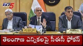 తెలంగాణ ఎన్నికలపై సీఈసీ ఫోకస్..! | CEC Focus On Telangana Elections