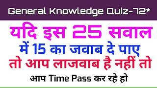 Best GK || General knowledge in Hindi || जिसका जवाब आपको पता होना चाहिए