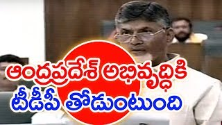 We Changed Normal Villages Into Smart Villages | AP CM Chandrababu Naidu | AP Assembly Live |