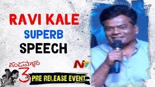 Ravi Kale Superb Speech @ Dandupalyam 3 Pre Release Event LIVE || Pooja Gandhi, Ravi Shankar