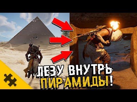 Assassin's Creed: Origins - ЗАЛЕЗ В ПИРАМИДУ.. Что будет если ЗАЛЕЗТЬ ВНУТРЬ?