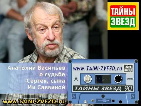 Анатолий Васильев о судьбе Сергея, сына Ии Саввиной