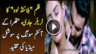 Download Blind Love Pakistani Movie | Mathira Interview After Hot Item Song In Pakistani Movie 3Gp Mp4