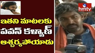 Pawan Kalyan Fan Superb Speech | Pawan Kalyan Hunger Strike | hmtv