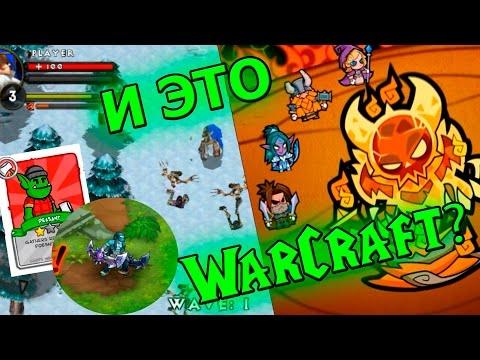 Hearthstone Heroes of Warcraft на андроид скачать.