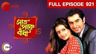 Saat Paake Bandha - Watch Full Episode 921 of 10th June 2013