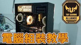 【Huan】從組裝到灌系統的教學分享,組一台TUF Gaming主題的電競主機!