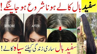 White Hair To Black Hair Naturally in Just 4 Minutes Permanently ! 100% Works ! Paigham e Shifa Tips