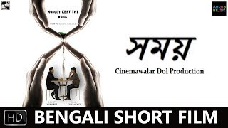 Download SOMOY | Bengali Shortfilm 2017 | Suman Chakraborty 3Gp Mp4