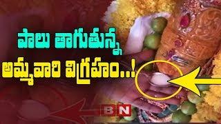 పాలు తాగుతున్న అమ్మవారి విగ్రహం ! | Goddess Katta Maisamma Idol Drinking Milk | Shamshabad