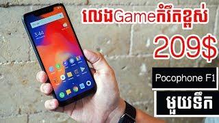 xiaomi pocophone f1 review khmer - phone in cambodia - pocophone f1 price - poco f1 specs - for sale