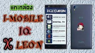 I-MOBILE IQ X LEON  4G LTE มีดีที่กล้อง  แกะกล่อง by ATC videos