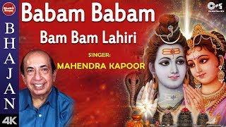 Babam Babam Bam Bam Laheri by Mahendra Kapoor - With Lyrics - Shiv Bhajan - Sing Along