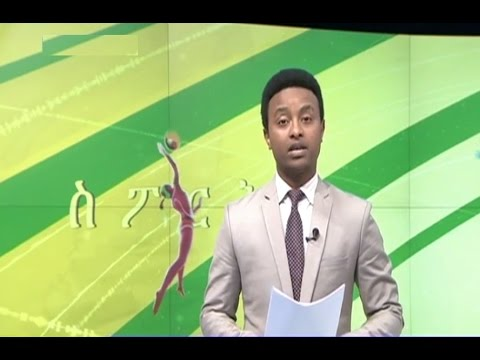 Sport eve news Sept 07 2016 ስፖርት የቀን 7 ሰዓት ዜና…ጳጉሜ 2/2008 ዓ.ም