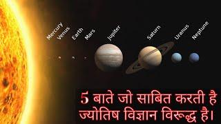 🎯30 | क्या ज्योतिष साइंटिफिक है ? | Truth of astrology | 5 facts proved Jyotish is unscientific