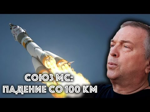 О Союзе МС: падение со 100 километров / #ЗАУГЛОМ