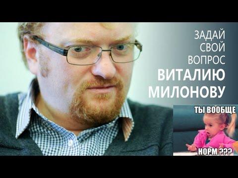 БРЕД ОТ МИЛОНОВА: ИНТЕРНЕТ ПО ТАЛОНАМ, СОЦСЕТИ ПО ПАСПОРТУ...И ПРОЧИЕ ПРЕЛЕСТИ ЖИЗНИ В РФ.