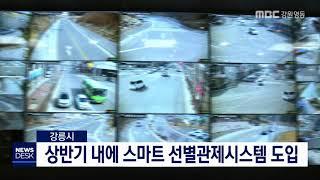 강릉시, 올해 스마트 선별관제시스템 도입