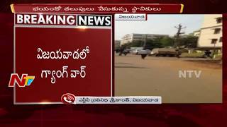 Gang War in Vijayawada || Stone Pelting Between Students near Penamaluru PS || NTV